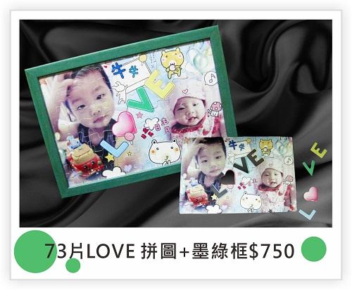 73片love拼圖+墨綠框